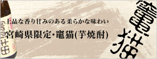 芋焼酎・黒麹旭萬年