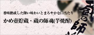 かめ壺貯蔵・蔵の師魂(芋焼酎)