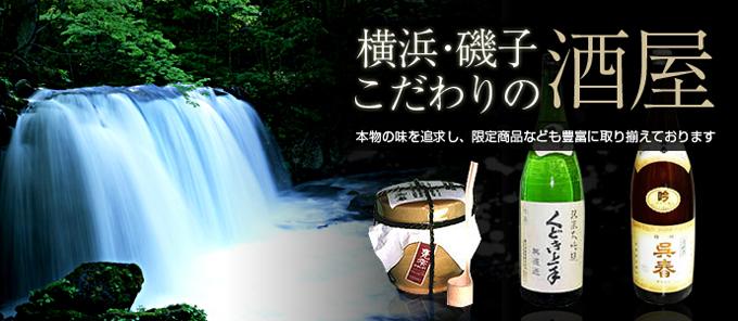 横浜・磯子のこだわりの酒屋